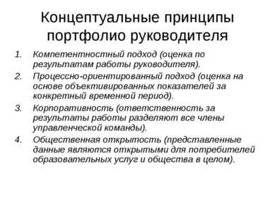 Концептуальные принципы портфолио руководителя Компетентностный подход (оценк...