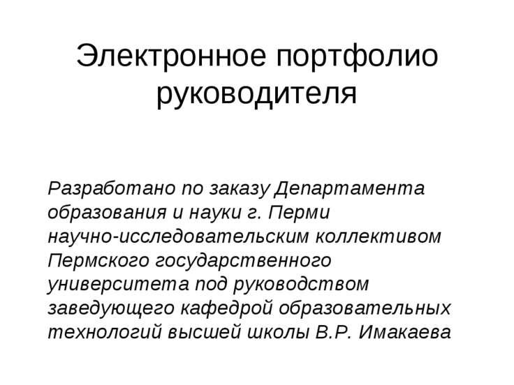 Электронное портфолио руководителя Разработано по заказу Департамента образов...