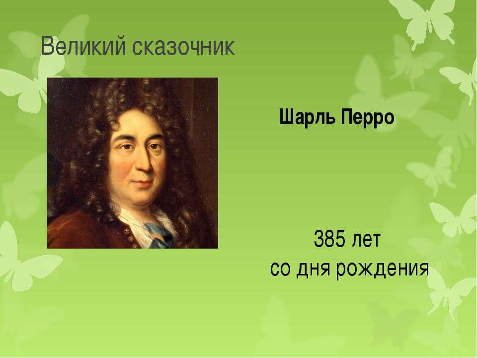 Великий сказочник 385 лет со дня рождения Шарль Перро