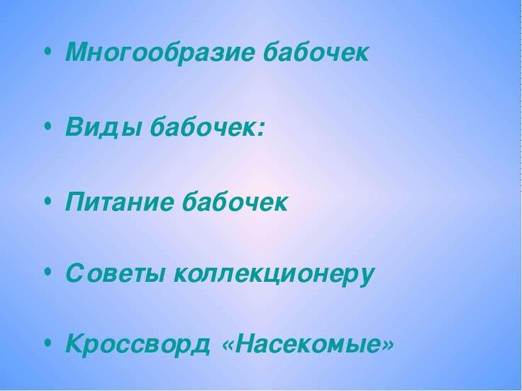 Многообразие бабочек Виды бабочек: Питание бабочек Советы коллекционеру Кросс...