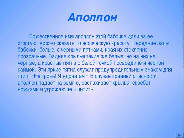 Аполлон Божественное имя аполлон этой бабочке дали за ее строгую, можно сказа...