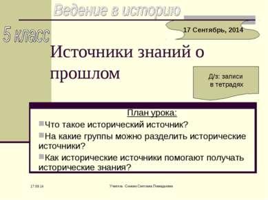 Источники знаний о прошлом План урока: Что такое исторический источник? На ка...