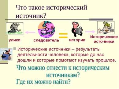 Что такое исторический источник? Исторические источники – результаты деятельн...