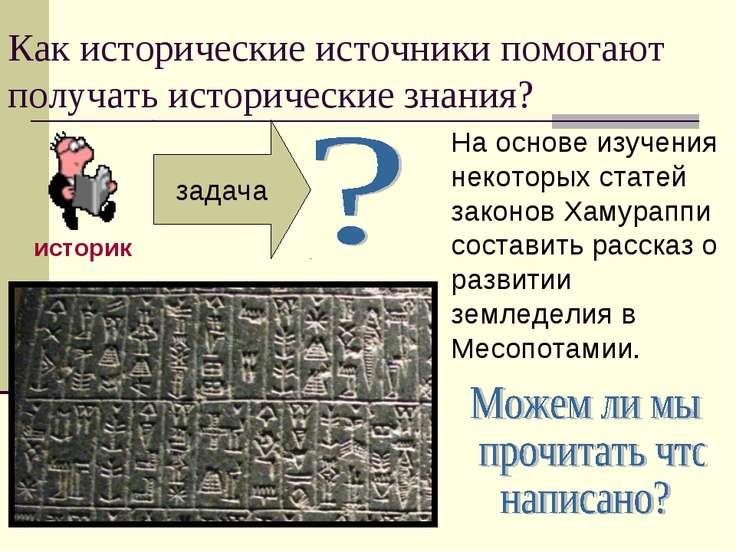 Как исторические источники помогают получать исторические знания? задача На о...