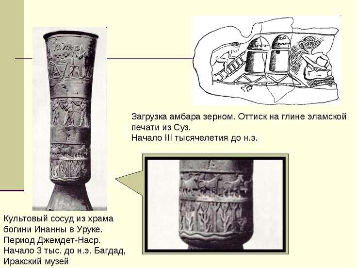 Культовый сосуд из храма богини Инанны в Уруке. Период Джемдет-Наср. Начало 3...