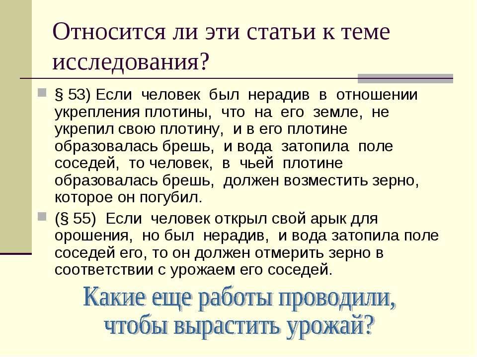 Относится ли эти статьи к теме исследования? § 53) Если человек был нерадив в...