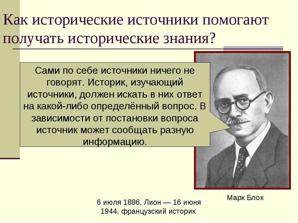 Как исторические источники помогают получать исторические знания? Сами по себ...