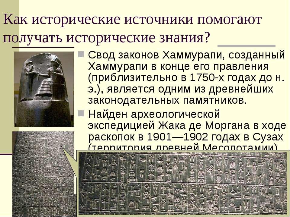 Как исторические источники помогают получать исторические знания? Свод законо...