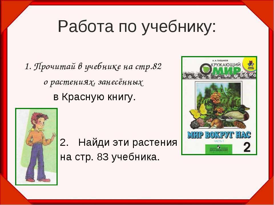 Работа по учебнику: 1. Прочитай в учебнике на стр.82 о растениях, занесённых ...