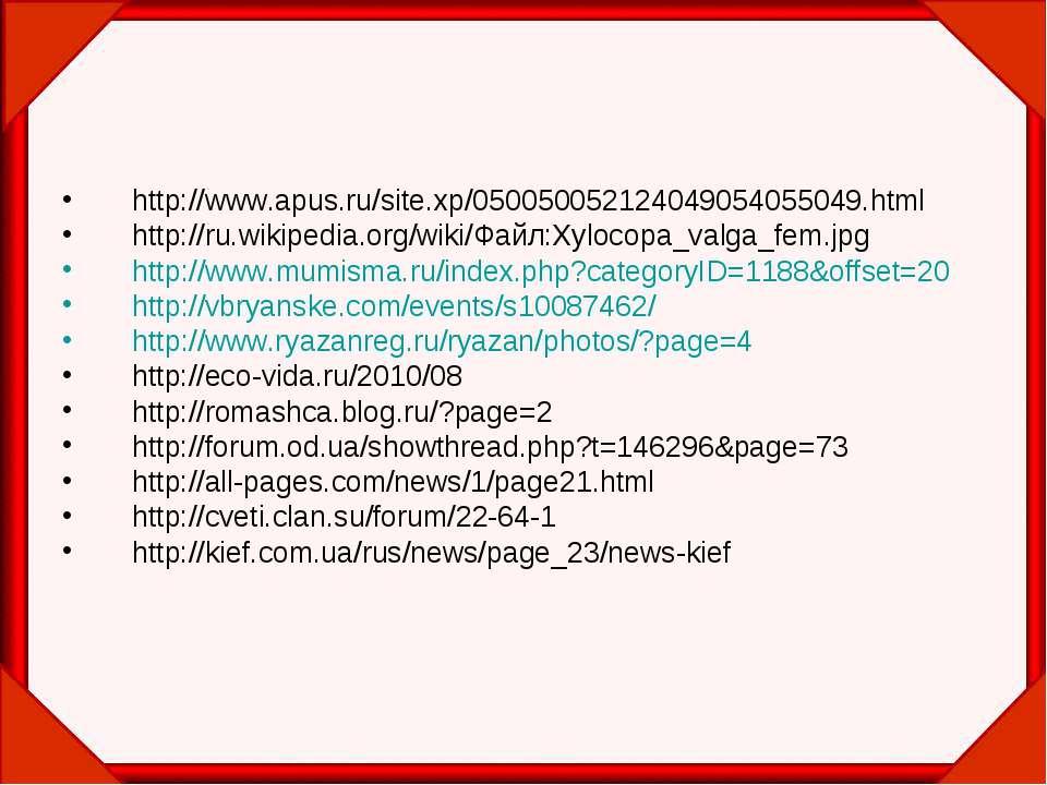 http://www.apus.ru/site.xp/050050052124049054055049.html http://ru.wikipedia....