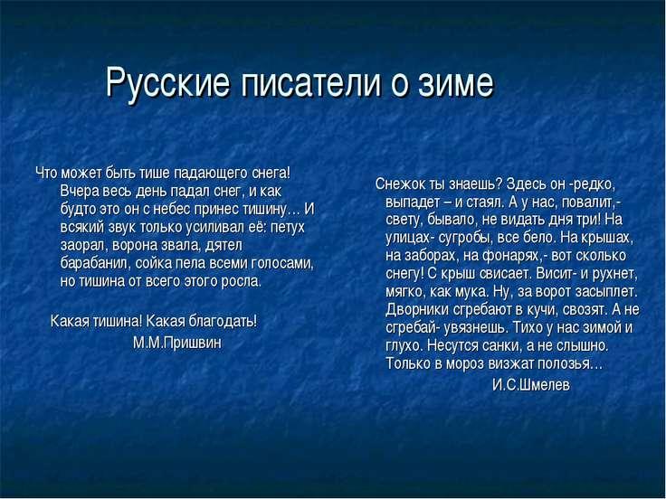 Русские писатели о зиме Что может быть тише падающего снега! Вчера весь день ...