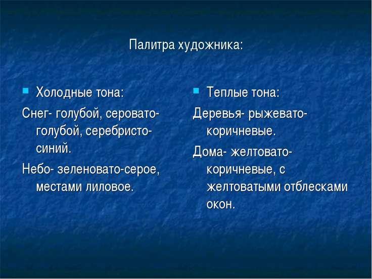 Палитра художника: Холодные тона: Снег- голубой, серовато-голубой, серебристо...