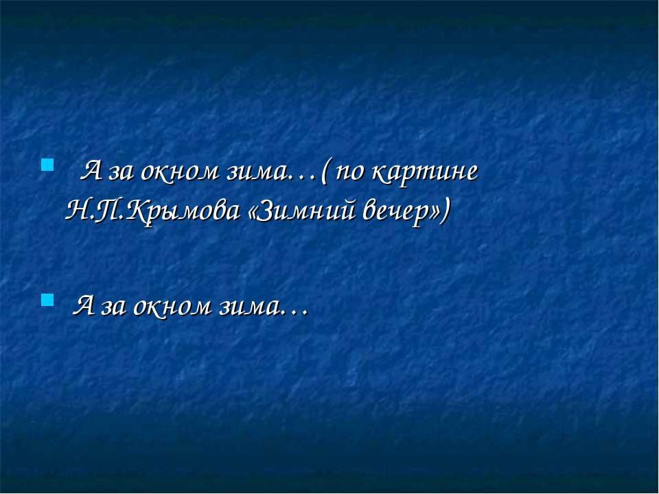 А за окном зима…( по картине Н.П.Крымова «Зимний вечер») А за окном зима…