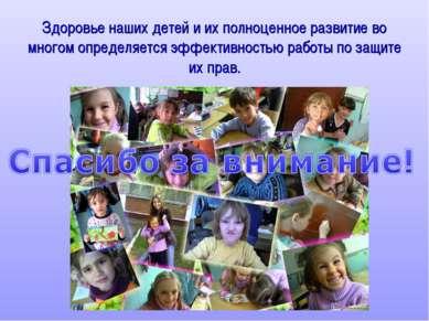Здоровье наших детей и их полноценное развитие во многом определяется эффекти...