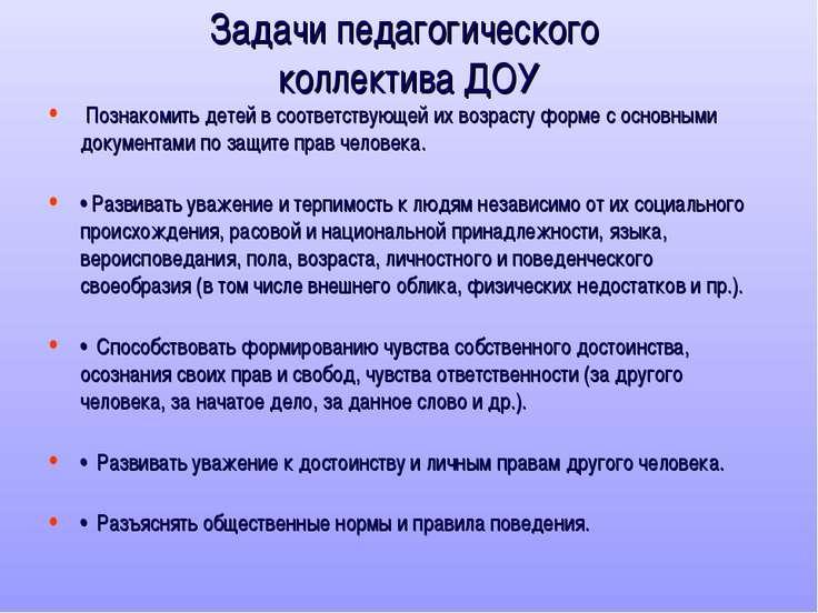Задачи педагогического коллектива ДОУ Познакомить детей в соответствующей их ...