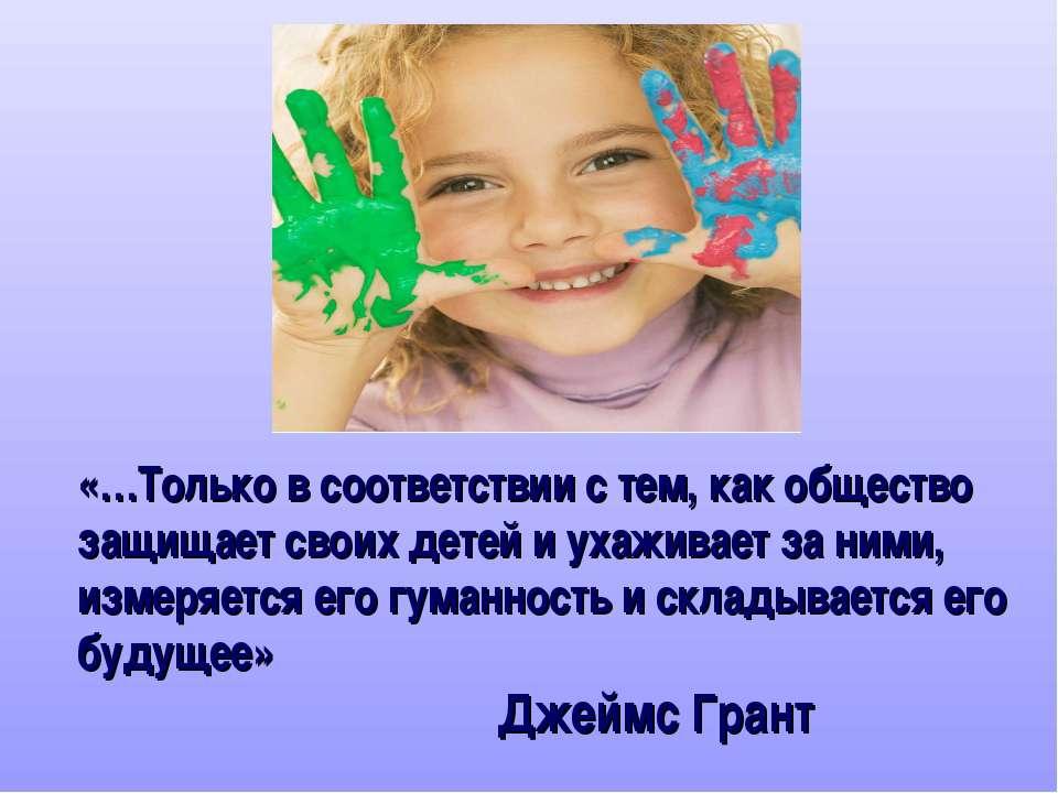 «…Только в соответствии с тем, как общество защищает своих детей и ухаживает ...