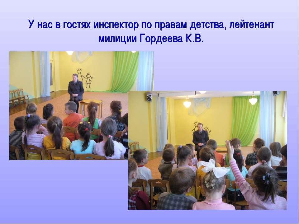 У нас в гостях инспектор по правам детства, лейтенант милиции Гордеева К.В.