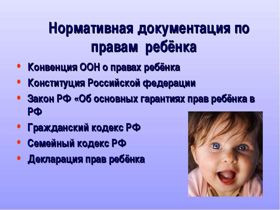 Нормативная документация по правам ребёнка Конвенция ООН о правах ребёнка Кон...