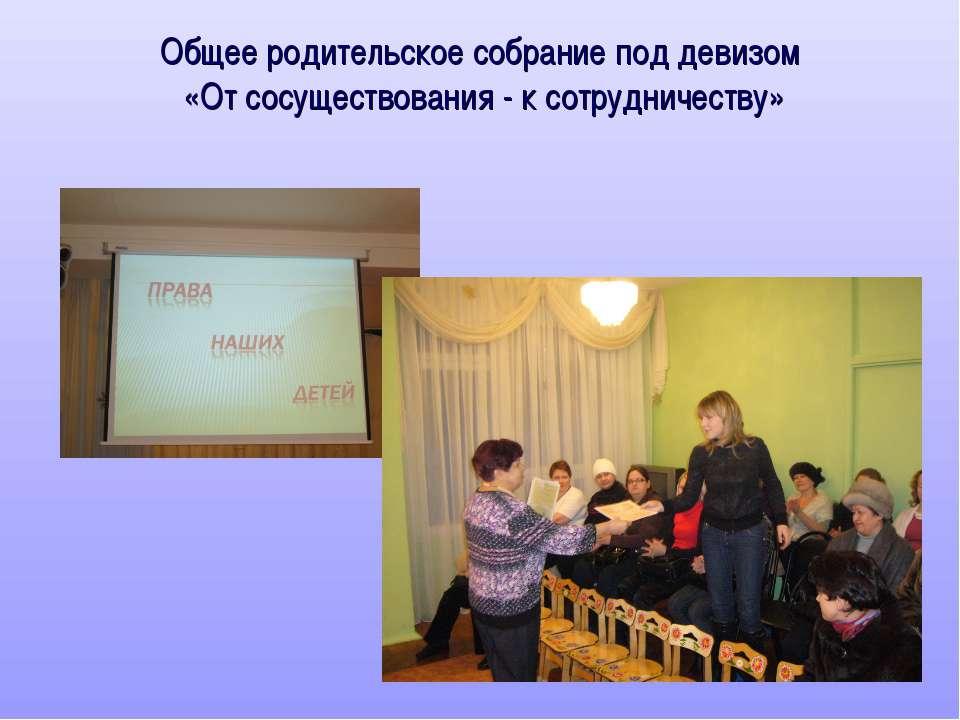 Общее родительское собрание под девизом «От сосуществования - к сотрудничеству»