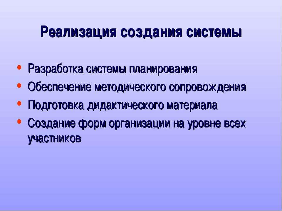Реализация создания системы Разработка системы планирования Обеспечение метод...
