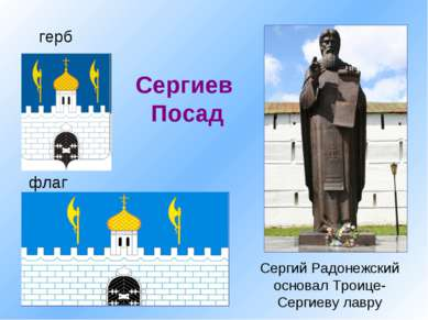 Сергиев Посад флаг герб Сергий Радонежский основал Троице-Сергиеву лавру