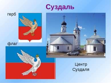 Суздаль флаг герб Центр Суздаля