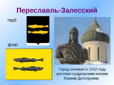 Переславль-Залесский флаг герб Город основан в 1152 году ростово-суздальским ...