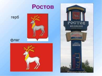 Ростов флаг герб