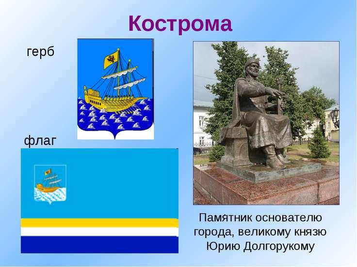 Кострома флаг герб . . Памятник основателю города, великому князю Юрию Долгор...