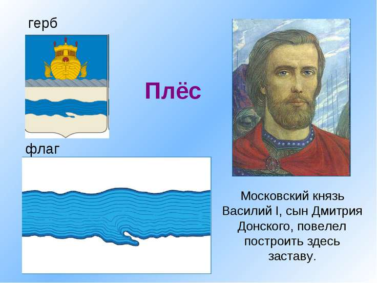 Плёс флаг герб Московский князь Василий I, сын Дмитрия Донского, повелел пост...