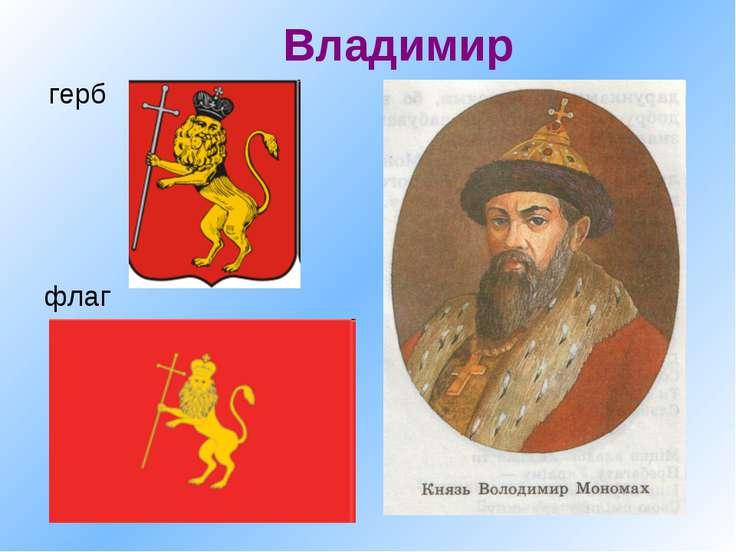 Владимир флаг герб .