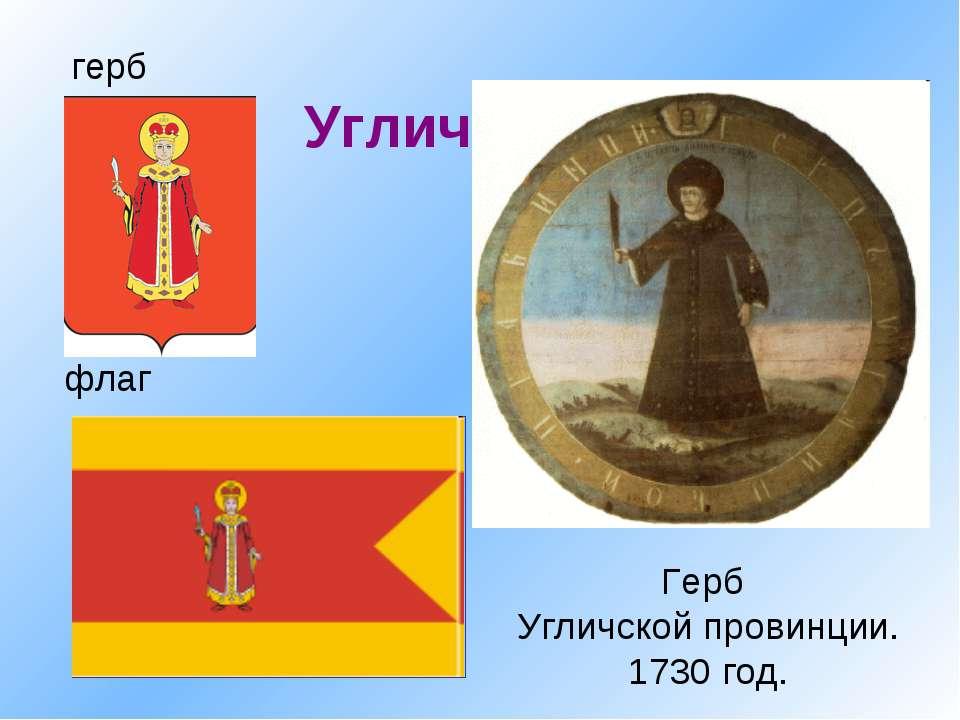 Углич флаг герб Герб Угличской провинции. 1730 год.