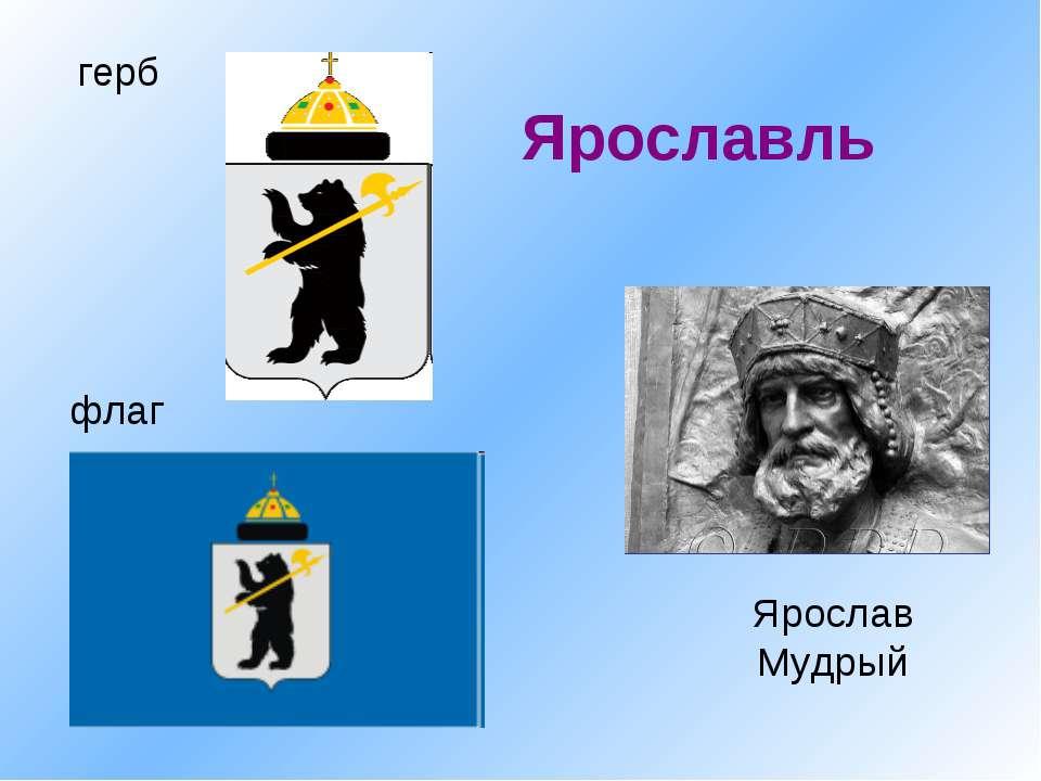 Ярославль флаг герб Ярослав Мудрый