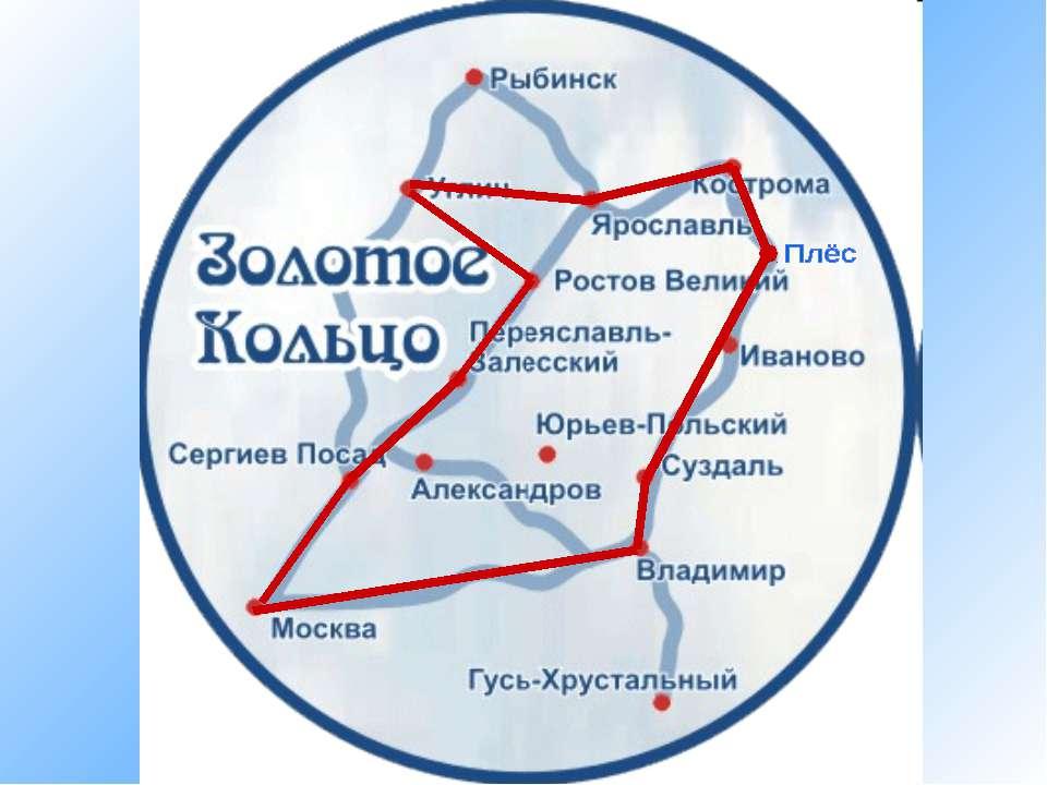 Мероприятия, посвященные 50-летию туристического маршрута «Золотое кольцо России»