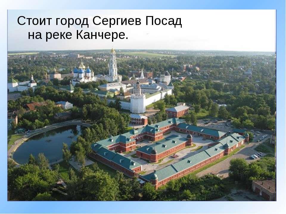 Музей игрушки Стоит город Сергиев Посад на реке Канчере.