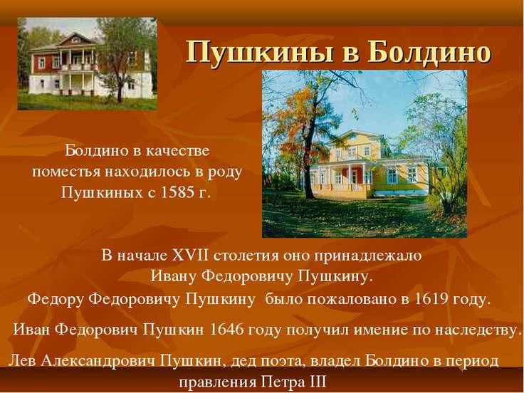 Пушкины в Болдино Болдино в качестве поместья находилось в роду Пушкиных с 15...