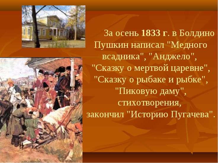 "За осень 1833 г. в Болдино Пушкин написал ""Медного всадника"", ""Анджело"", ""Ска..."