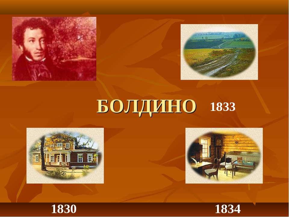 1830 1833 1834 БОЛДИНО