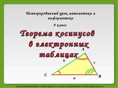 Теорема косинусов в электронных таблицах Интегрированный урок математики и ин...