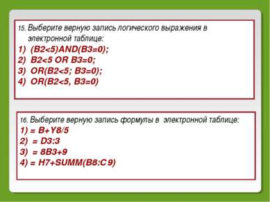 15. Выберите верную запись логического выражения в электронной таблице: (В2