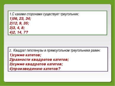 1.С какими сторонами существует треугольник: 56, 23, 34; 12, 9, 35; 3, 4, 8; ...
