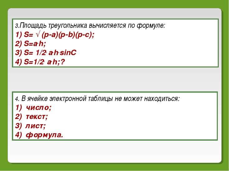 3.Площадь треугольника вычисляется по формуле: S= √ (p-a)(p-b)(p-c); S=a.h; S...
