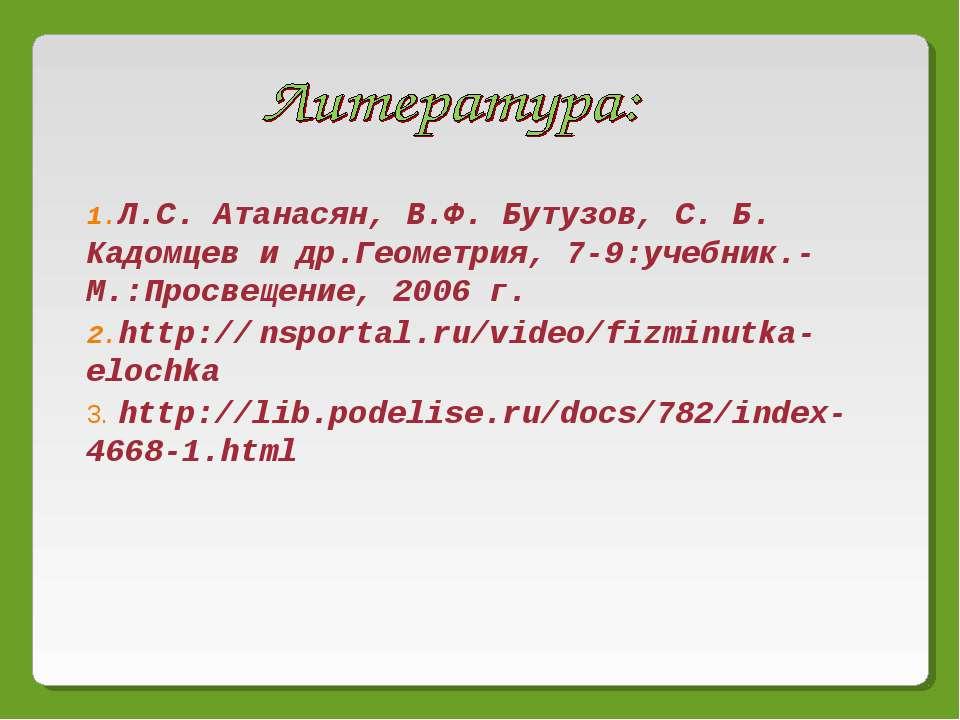 Л.С. Атанасян, В.Ф. Бутузов, С. Б. Кадомцев и др.Геометрия, 7-9:учебник.-М.:П...