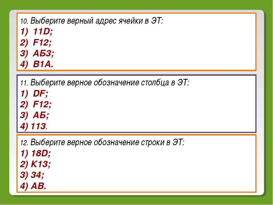 10. Выберите верный адрес ячейки в ЭТ: 11D; F12; АБ3; В1А. 11. Выберите верно...