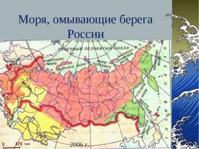 Моря, омывающие берега России 2006 г.