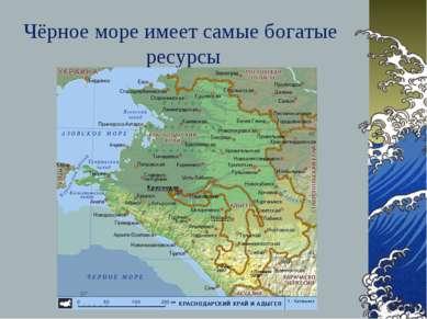 Чёрное море имеет самые богатые ресурсы