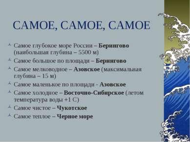 САМОЕ, САМОЕ, САМОЕ Самое глубокое море России – Берингово (наибольшая глубин...