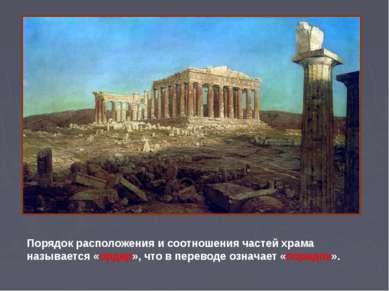 Порядок расположения и соотношения частей храма называется «ордер», что в пер...