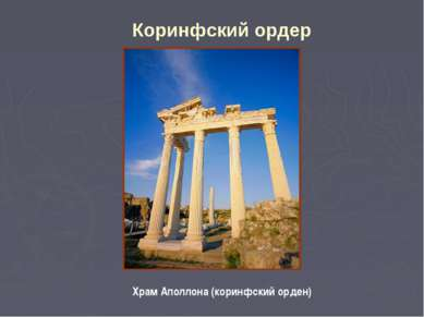 Коринфский ордер Храм Аполлона (коринфский орден)