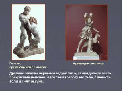 Геракл, сражающийся со львом Артемида- охотница Древние эллины первыми задума...
